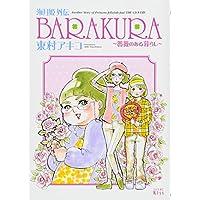 海月姫外伝 BARAKURA~薔薇のある暮らし~ (ワイドKC)