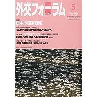 外交フォーラム 2009年 05月号 [雑誌]