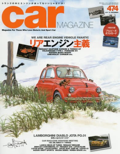 car MAGAZINE (カーマガジン) 2017年12月号 Vol.474