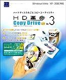 HD革命/CopyDrive Ver.3 Pro