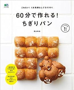 [荻山 和也]の60分で作れる! ちぎりパン[雑誌] ei cooking