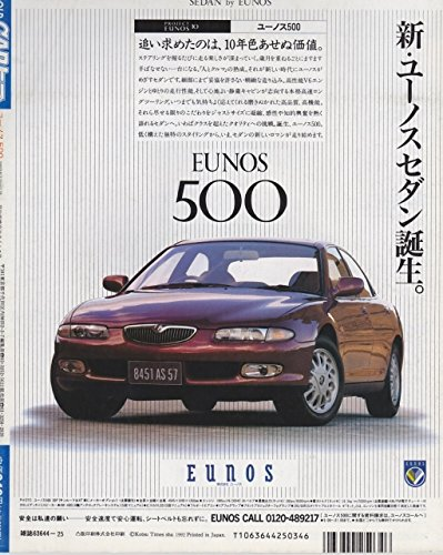GOLD CARトップ ユーノス500 (ニューカー速報No.59)