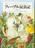 完訳ファーブル昆虫記 第9巻 下
