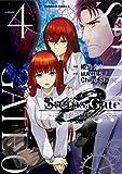 STEINS;GATE 0 コミック 1-4巻セット