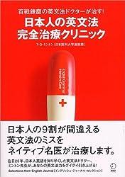 日本人の英文法 完全治療クリニック