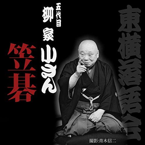 笠碁 (第249回) オーディオブック
