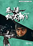 不朽の時代劇ライブラリー 第2集 忍法かげろう斬り DVD-BOX 2[DVD]