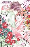 愛されたいと泣いた夜 3 (プリンセス・コミックス プチプリ)