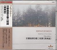 ブルックナー/交響曲第9番ニ短調(原典版) ANC157