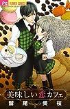 美味しい恋カフェ / 鷲尾 美枝 のシリーズ情報を見る