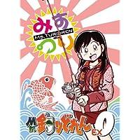Mr.釣りどれんEx Vol.0(電書版32p)