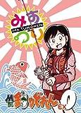 Mr.釣りどれんEx Vol.0(Kindle32p)