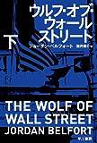 ウルフ・オブ・ウォールストリート 下 (ハヤカワ・ノンフィクション文庫)
