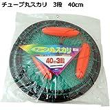 チューブ丸スカリ 3段 40cm