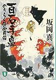 百石手鼻 〔のうらく侍御用箱〕 (祥伝社文庫)