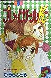 プレイガールK 5 (講談社コミックスフレンド B)