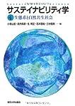 サステイナビリティ学〈4〉生態系と自然共生社会