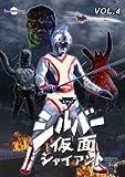 シルバー仮面 Vol.4[DVD]