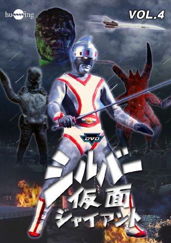 シルバー仮面 Vol.4 [DVD]