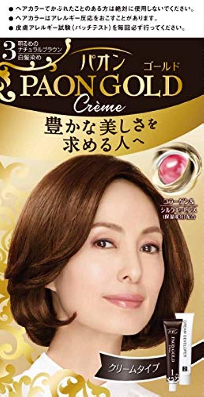 パオンゴールド ヘアカラー クリームタイプ 3 明るめのナチュラルブラウン 50g+50g (医薬部外品)