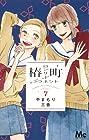 椿町ロンリープラネット 第7巻 2017年03月24日発売