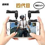 スマホ用ゲームコントローラー(最新版) Parake ゲームコントローラー 高感度L1R1ボタン式 PUBG/荒野行動/Rules of Survival向きiPhone/android多機種対応(2個セット)