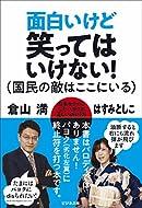 倉山 満 (著), はすみ としこ (著)(7)新品: ¥ 1,512ポイント:45pt (3%)19点の新品/中古品を見る:¥ 1,200より