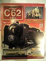 C62蒸気機関車を作る13 (週刊パーツ付きクラフトマガジン, 通巻13号)