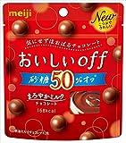 明治 おいしいoff砂糖50% まろやかミルク 33g ×10箱