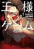 王様ゲーム 起源 : 3 (アクションコミックス)