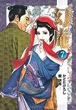 そば屋幻庵 7 (SPコミックス)