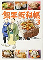 銀平飯科帳 (3) (ビッグコミックス)