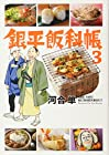 銀平飯科帳 第3巻