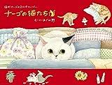 2019 ナーゴの猫たちカレンダー(壁掛け) ([カレンダー])