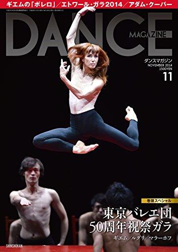 DANCE MAGAZINE (ダンスマガジン) 2014年 11月号 シルヴィ・ギエム「ボレロ」[雑誌]