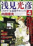 浅見光彦ミステリー&旅愁サスペンス4 (AKITA TOP COMICS WIDE)
