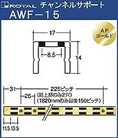 チャンネルサポート 棚柱 【 ロイヤル 】APゴールド AWF-15-1820サイズ1820mm【17×14mm】ダブルタイプ『日時指定・代引は不可』