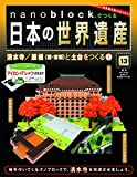 nanoblockでつくる日本の世界遺産 13号 [分冊百科] (パーツ付)
