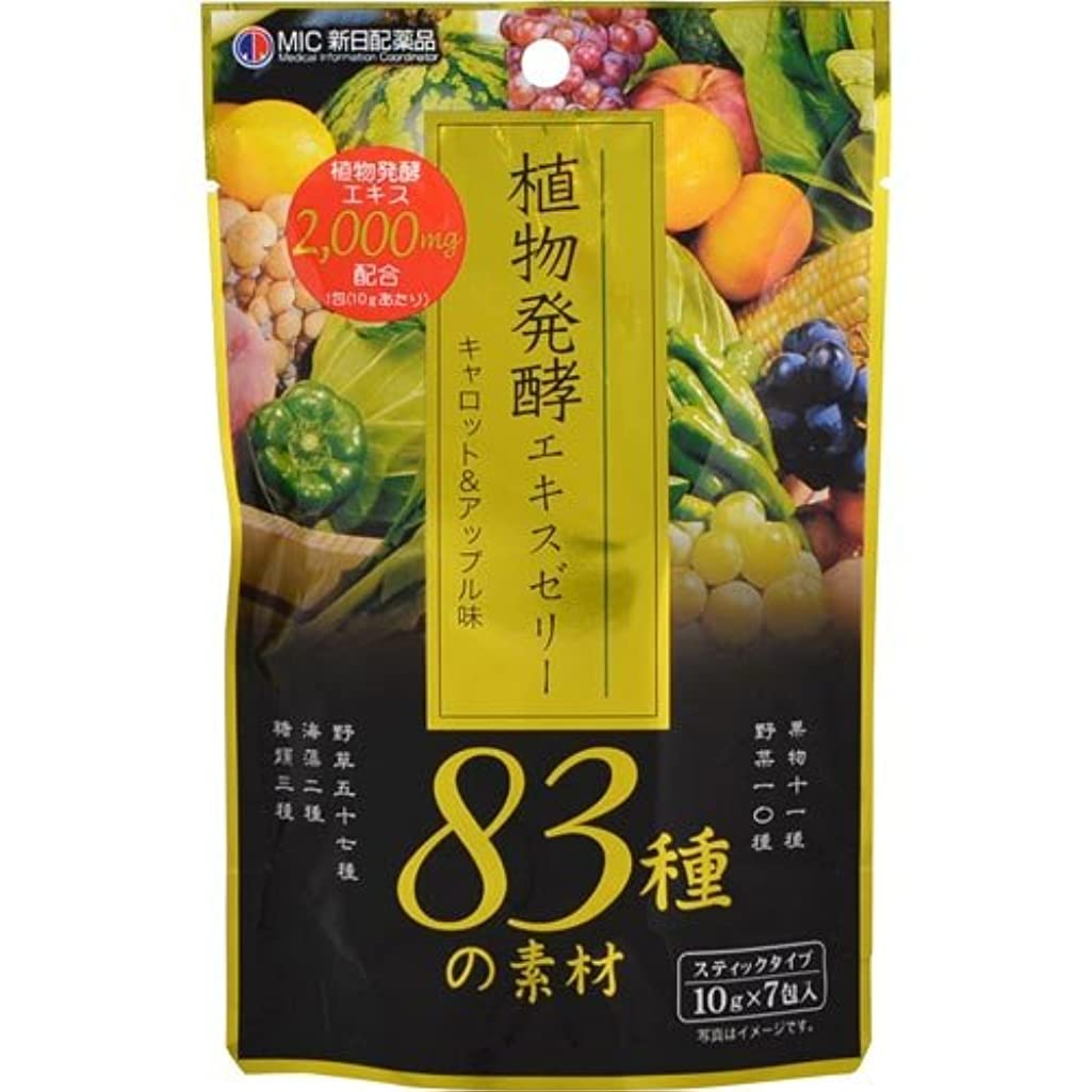 ハプニングファイター給料植物醗酵エキスゼリー キャロット&アップル味 10g×7包