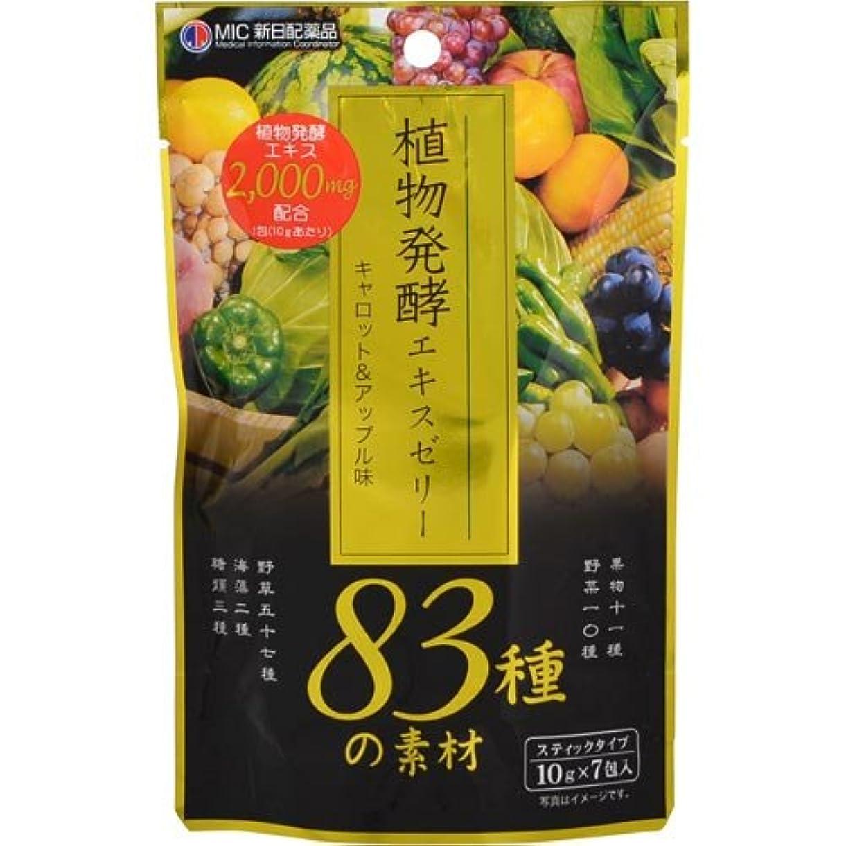蒸留熟読する怠けた植物醗酵エキスゼリー キャロット&アップル味 10g×7包