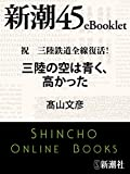 祝 三陸鉄道全線復活! 三陸の空は青く、高かった―新潮45eBooklet