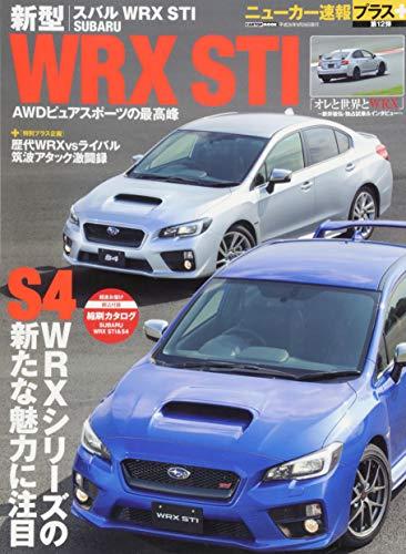 ニューカー速報プラス スバル新型WRX STI (CARTOP MOOK) (CARTOP MOOK ニューカー速報プラス)
