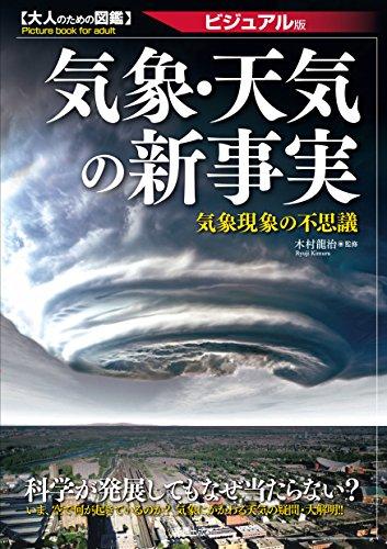 気象・天気の新事実 大人の図鑑