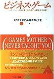 ビジネス・ゲーム―あなただけに必勝法教えます。