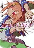 イノセントデビル 3巻 (デジタル版ガンガンコミックスJOKER)