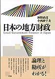 日本の地方財政