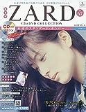 隔週刊ZARD CD&DVDコレクション(67) 2019年 9/4 号 [雑誌] 画像