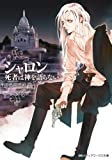 シャロン―死者は神を語らない / 田名部 宗司 のシリーズ情報を見る