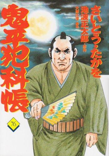 コミック 鬼平犯科帳 (76) (文春時代コミックス)