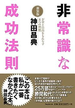 [神田昌典]の非常識な成功法則【新装版】